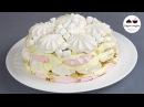 Торт без выпечки МАЛЬВИНА Легкий в приготовлении но Невероятно Вкусный и Нежный ЗЕФИРНЫЙ ТОРТ