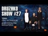 Дружко Шоу #27. Хеллоуин