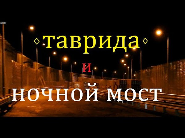 Крымский(21.04.2018)мост! Таврида и мост ночью! Великолепные виды