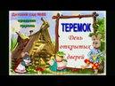 16 04 18 Теремок День открытых дверей д сад 86 Средняя гр