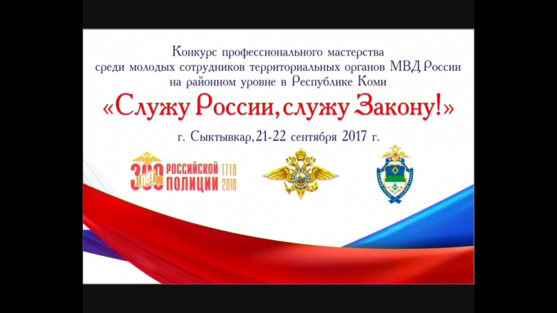 Конкурс профмастерства «Служу России, служу Закону!»
