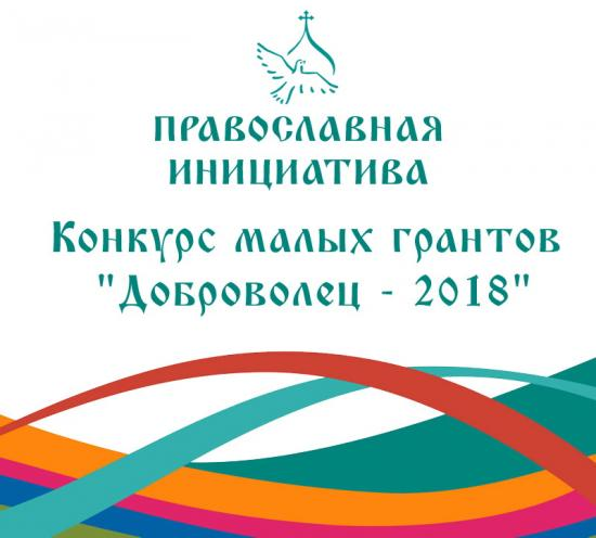 Православный грантовый конкурс 2018