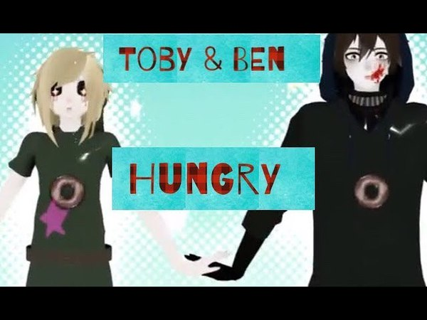 【MMD】Toby BEN - Hungry
