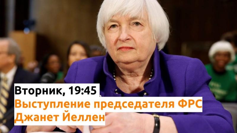 Важные экономические события недели