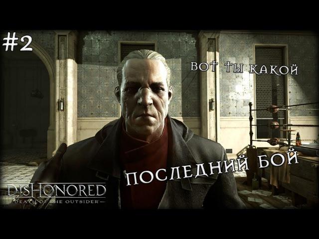 Сегодня на арене будет последний бой 💀 Dishonored: death of the outsider 2