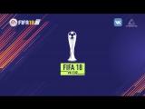 1/16 турнира FIFA 18 VK CUP. БОРЩ vs Чёткие Приколы