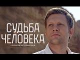 Судьба человека. Михаил Багдасаров ( 21.03.2018 )