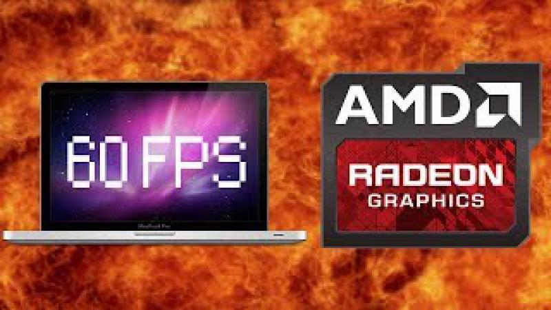 КАК УВЕЛИЧИТЬ ФПС НА НОУТБУКЕ (AMD RADEON)