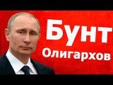 Или Путин Подавит Бунт Олигархов или его с0льют