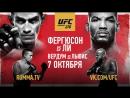 UFC 216  Weigh-in Face Offs