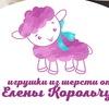 Брошки и игрушки из шерсти от Елены Корольчук