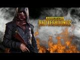 СТРИМ по PlayerUnknowns Battlegrounds – ОНА ВЫШЛА и МЫ в неё все-таки сыграем!
