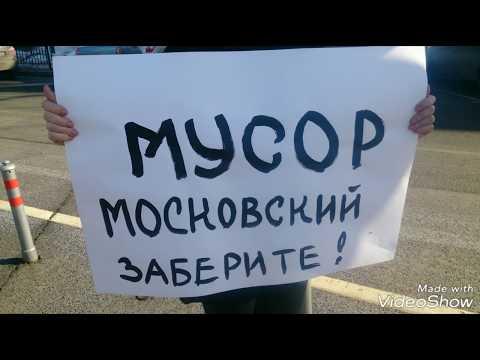 Ярославль нет московскому мусору .Пикеты 05042018
