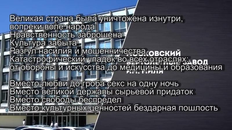 ВИДЕО о разграблении России