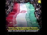 На этой неделе в Иране прошли акции протеста. Объясняем, с чего начались и чем закончились самые масштабные выступления оппозици