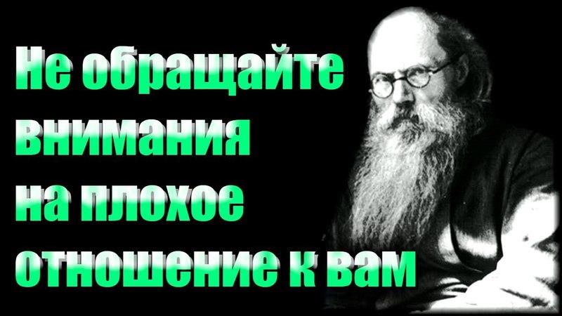 Не обращайте внимания на плохое отношение к вам людей игумен Никон Воробьев
