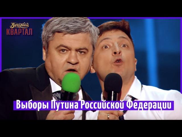 Выборы Путина Российской Федерации   Новый Вечерний Квартал 2018 » Freewka.com - Смотреть онлайн в хорощем качестве