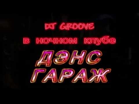 DJ Groove Ryazan DANCE Garage
