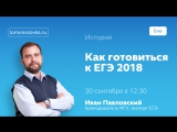 Как готовиться к ЕГЭ 2018 по истории
