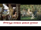 Русь - Откуда пошла земля русская Жарникова Светлана