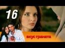 Вкус граната. 16 серия. Мелодрама (2011) @ Русские сериалы
