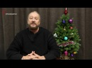 Русская Школа Русского Языка. Рождество солнца и кто такой новый GOD? Урок 12. Виталий Сундаков