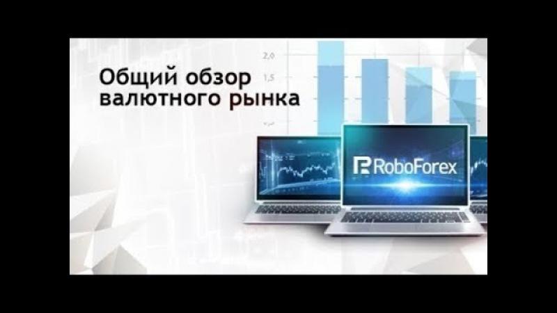 Аналитический обзор Форекс 4.09.2017 EUR/USD, GBP/USD, USD/CHF, USD/JPY, AUD/USD, GOLD (золото)