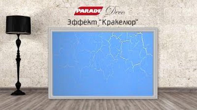 Декоративное покрытие PARADE. Эффект Кракелюр