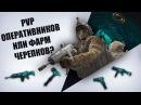 Фарм черепков в Абсолютной Власти Как всегда выигрывать в PVP Оперативников!