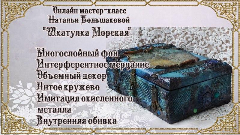 Наталья Большакова декупаж