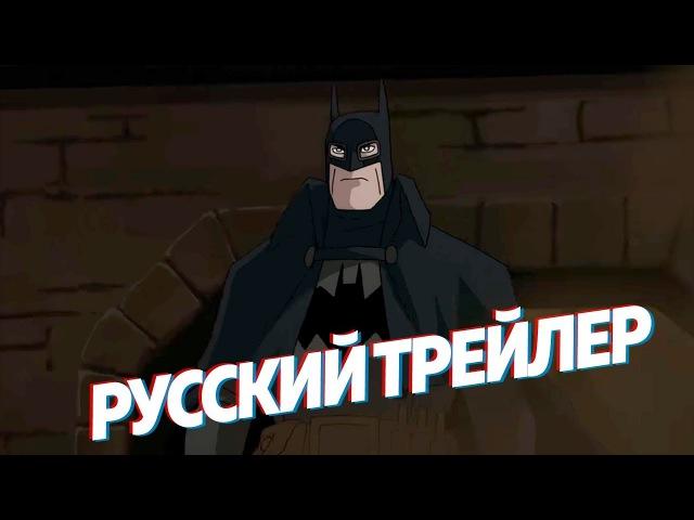 Бэтмен: Готэм в газовом свете (2018) Русский трейлер HD | Batman: Gotham by Gaslight