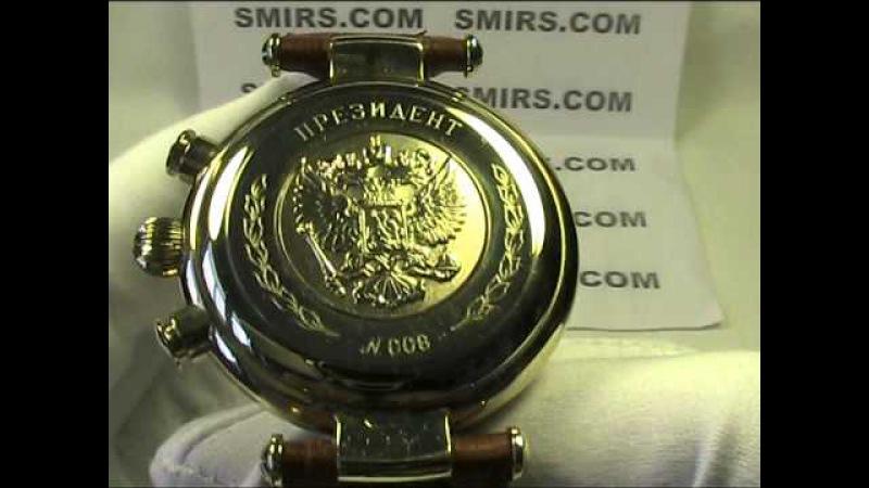 Президентские часы из розового золота 585 пробы 3133/223
