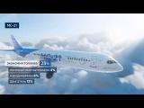 Новости на «Россия 24»  •  МС-21: новейший магистральный самолет XXI века