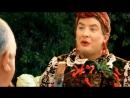 Песня. Ты, напывся, як свинья...(Сердючка).(Отрывок из кинофильма: Сорочинская ярмарка. 2004 г.)
