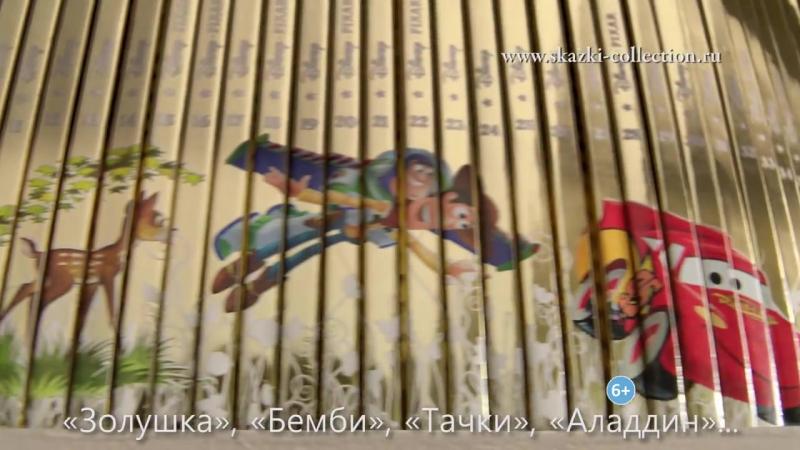 «Золотая коллекция сказок» Disney.Hachette