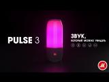 Беспроводная акустика JBL Pulse 3