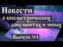 Новости о биометрических документах и чипах (Выпуск №1)