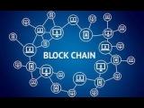 Blockchain. Простыми Словами.Что Это? Перспективы