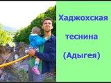 Хаджохская Теснина (Республика Адыгея). Обзор. Отдых в Адыгее с ребенком