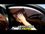 😳👉 Как именно тонировка защищает наше авто
