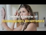 Советы красоты от голливудского косметолога