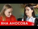 """Вся правда о шоу """"Холостяк"""" на ТНТ. Интервью с Яной Аносовой. Закрытый показ фильма Аритмия"""