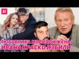 Директор актера Краско избил любовника его молодой жены