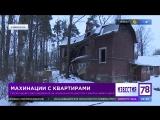 Продолжение истории о том, как чиновники Курортного района отбирали квартиры у льготников.
