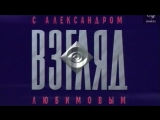 Взгляд (ОРТ, 14.02.1997 г.). Павел Лебешев, Александр Абдулов, Сергей Соловьёв