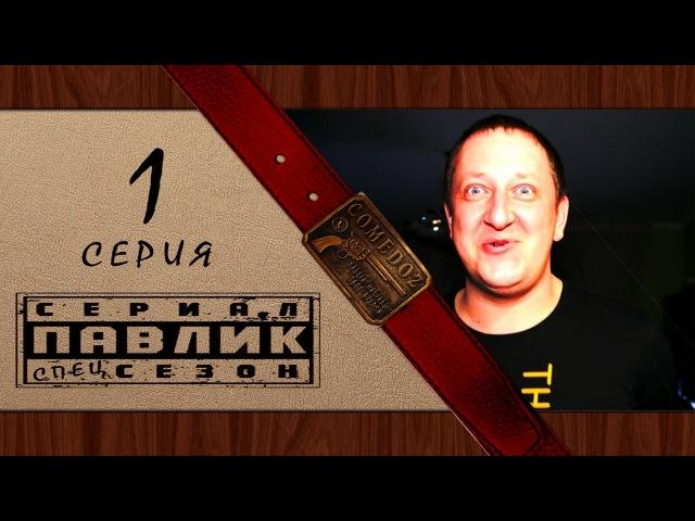 Павлик Наркоман 4 сезон 1 серия