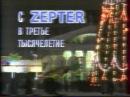 Рекламный блок ОРТ Беларусь 01 01 2001 Технобанк Zepter