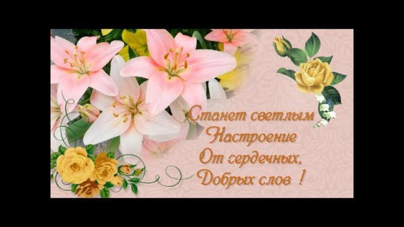 Поздравления с Днем Рождения Женщине Красивые🌷Пожелания с Днем Рождения🌷Музыкальные Открытки