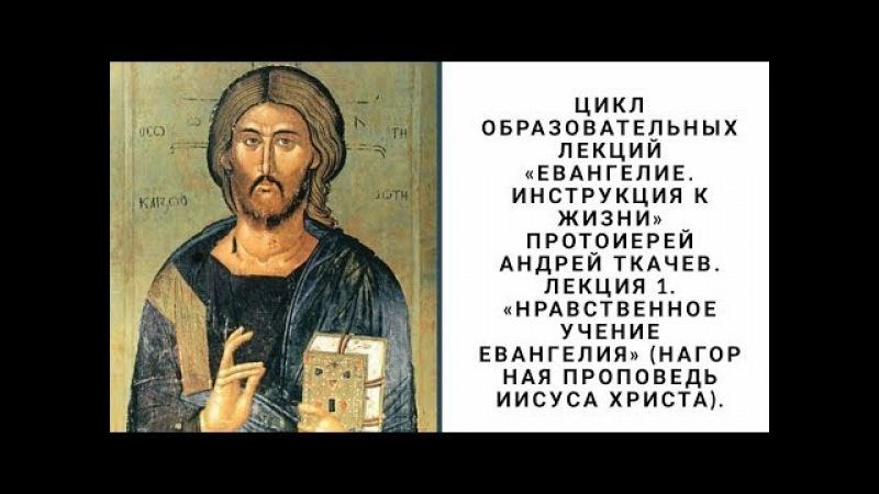 Евангелие - как инструкция к жизни! Лекция 1. Протоиерей Андрей Ткачёв