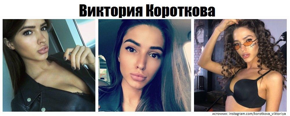 Виктория Короткова из шоу Холостяк ТНТ 6 сезон с Егором Кридом инстаграм фото видео